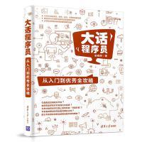 清华:大话程序员:从入门到优秀全攻略