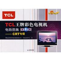 TCL彩色电视机电路图集(第11集)-CRT专辑