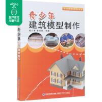 正版青少年建筑模型制作少儿益智书籍建筑模型知识大全建筑模型制作基本方法入门教程青少年建筑爱好者阅读参考书籍