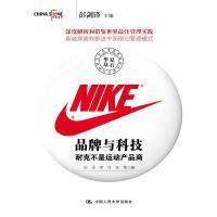 品牌与科技――耐克不是运动产品商(世界级企业最佳实践研究丛书)
