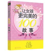 现货正版 让女孩更完美的100个故事 彭凡 化学工业出版社