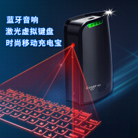 卡格尔Cager5200毫安炫酷镭射激光键盘蓝牙音箱 三合一充电宝BK50