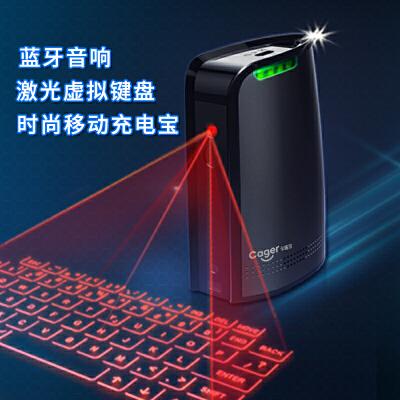 卡格尔Cager5200毫安炫酷镭射激光键盘蓝牙音箱  三合一充电宝BK50移动电源 红外激光镭射 虚拟键盘 蓝牙音箱