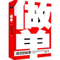 做单(全新版),时代文艺出版社,胡震生,