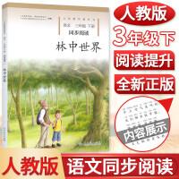 林中世界 三年级下册同步阅读 人民教育出版社