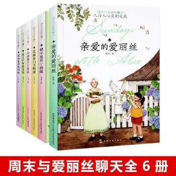 全套6册米兰的秘密花园 与爱丽丝聊天系列 儿童文学书籍9-12-15岁童书小学生课外阅读书籍三四五六年级阅读课外书亲爱的爱丽丝