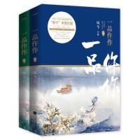 【二手8成新】 一品仵作 凤今, 悦读纪 出品 9787539984629 江苏文艺出版社