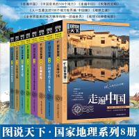 图说天下国家地理系列9册 走遍中国走遍世界 中国最美的100个地方 人一生要去的100个地方旅游手册