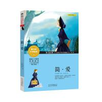 成长文库-世界少年文学精选-青少版-简・爱