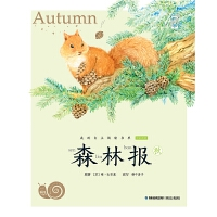 森林报・秋(有声版,蜗牛小书坊)