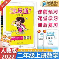 全易通二年级上数学人教版2022新版小学教材解读