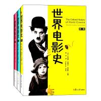 世界电影史 全三册 杰弗里诺维尔史密斯 复旦大学出版社 世界电影发展历史 无声电影到有声电影 影视电影的起源发展书籍