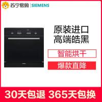 【苏宁易购】西门子洗碗机 家用 全自动 嵌入式 SC73M610TI原装进口智能8套