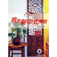 【二手书8成新】我秀我家:我的新中式情结 廖彦 机械工业出版社