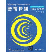 营销传播:理论与实践
