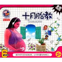 十月胎教--小宝贝(6VCD)