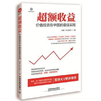超额收益:价值投资在中国的最佳实践 雪球大V联袂推荐。