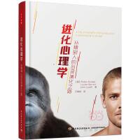 万千心理・进化心理学:从猿到人的心灵演化之路