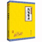 洗冤集录(谦德国学文库,古代法医理论经典著作,比西方最早的法医学书籍早三百多年。)