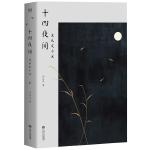 十四夜间:沈从文小说(30周年纪念版,依据张兆和编本4次精校,收录《边城》等各时期代表小说)