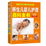 新生儿婴儿护理百科全书