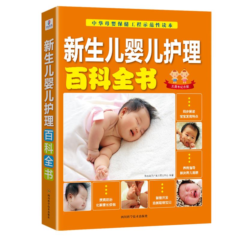新生儿婴儿护理百科全书 5周年纪念版  0~1岁宝宝辅食母婴喂养、日常护理、常见疾病防治育儿书籍大全