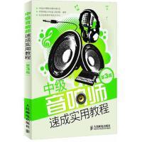中级音响师速成实用教程(第3版) 9787115298683