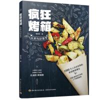 疯狂烤箱 从菜鸟到高手 中国轻工业出版社