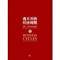 逃不开的经济周期:历史,理论与投资现实(珍藏版)(电子书)