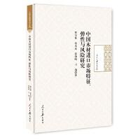 中国木材进口市场特征、弹性与风险研究