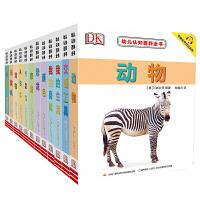DK幼儿认知百科全书(全12册,赠中英双语音频)