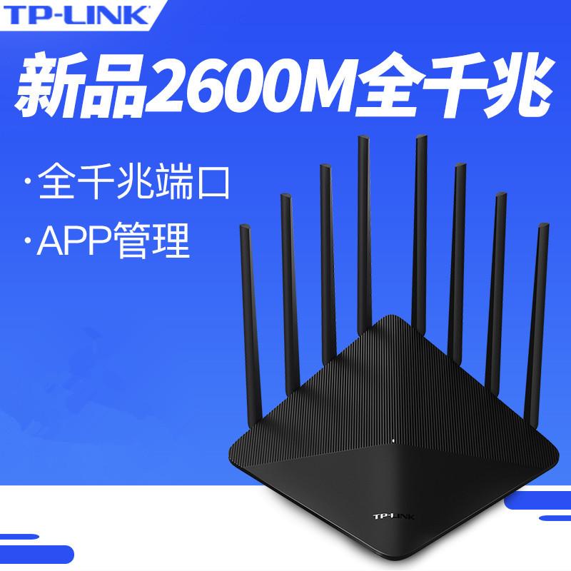 TP-LINK普联 追风TL-WDR8660 2600M智能双频双千兆无线路由器,光纤宽带无线路由器 全千兆WAN口,USB3.0共享接口 2.4G/5G多频合一,智能选择更优信号