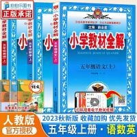 小学教材全解五年级下册语文数学英语教材解读人教版 薛金星