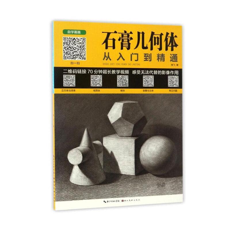正版2017自学画画 石膏几何体从入门到精通 熊飞石膏几何素描基础