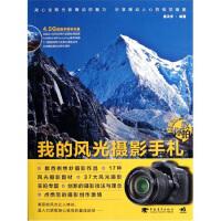 【二手书8成新】好摄达人教你拍:我的风光摄影手札(附 焦天宇 中国青年出版社