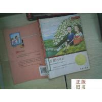 【二手旧书9成新】国际大奖小说(升级版):苦涩巧克力