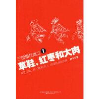 【二手旧书9成新】三国事件簿之1:草鞋、红枣和大肉 那少万卷出版公司 9787547001295