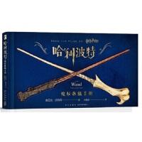[二手正版9成新]哈利�B波特:魔杖收藏手册,[美]莫尼克�B皮特森; 林巍靖 ;,新星出版社