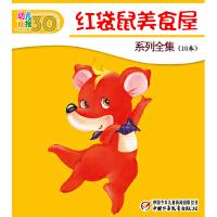 幼儿画报30年精华典藏・红袋鼠美食屋系列全集(10本)(多媒体电子书)(仅适用PC阅读)