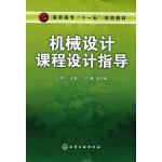 机械设计课程设计指导(刘建华)