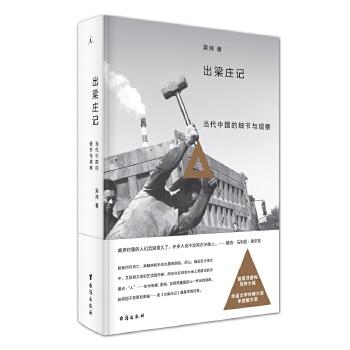 出梁庄记(pdf+txt+epub+azw3+mobi电子书在线阅读下载)