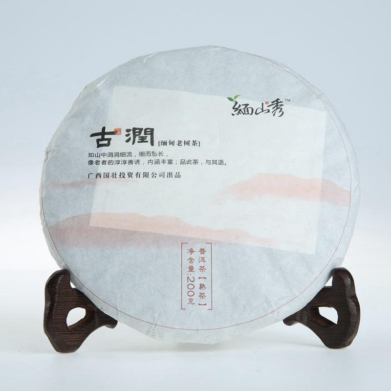 2017年 缅山秀古润缅甸老树茶普洱茶 熟茶200克/饼 2饼