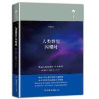 人类群星闪耀时 斯蒂芬・茨威格著 中国友谊出版公司