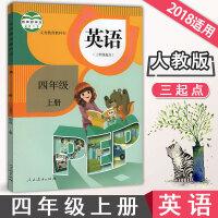 新版人教版小学英语四年级上册英语书课本书 4年级上册语文课本书 人教PEP版英语(三年级起点)四年级上册英语书正版英语