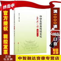 中学生优秀传统文化每周一课(九年级上)曾先林/吴明渠 人民出版社 9787010213248