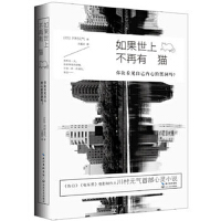 正版现货如果世上不再有猫川村元气,王蕴洁长江文艺出版社
