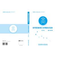 高考英语词汇分频速记宝典(第2版)