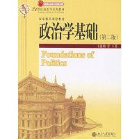 【旧书二手书8成新】政治学基础第二版第2版 王浦劬 北京大学出版社 9787301099964