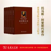 反异教大全(全五册) [意托马斯・阿奎那 段德智 译 商务印书馆
