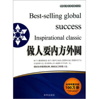 全球的成功励志经典--做人要内方外圆 张艳玲 9787550201637